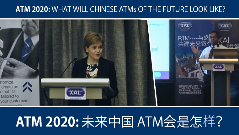 china atm 2020